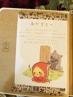 童話シリーズポストカード*赤ずきんその2