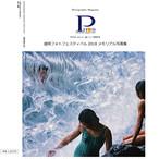PHOSvol.11(盛岡フォトフェスティバル2018メモリアル写真集特別号)