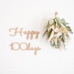 木製 / レターバナー Happy 100days[E-1]