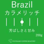 ブラジル カラメリッチ【シティ】200g