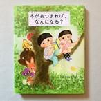 絵本「木があつまれば、なんになる?」