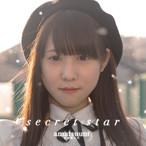 あま津うに2nd Single「secret star」CD (特典付き)