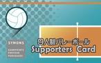 サポーターズカード 有料(シルバー)会員入会金