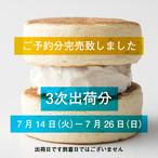 【7月14日〜7月26日出荷分】ふわふわ わぬき ミルククリーム5個と小豆クリーム5個セット