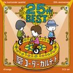 25周年ベスト 通常盤(CD2枚組)/栗コーダーカルテット