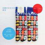 【靴下】足袋かたちの靴下 お寿司 / 23~25cm