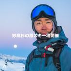 小西隆文フリーライディングスクール・新潟県妙高杉ノ原スキー場開催