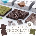 母の日【ハイカカオ70% 3種(3箱)】ヴィーガン生チョコレート ※乳製品、乳化剤、白砂糖不使用
