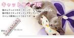ふーじこちゃんママ手作り キャットニップ枕(No.16~No.21)【CCR-0152】