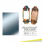 SKATEBOARD FRAME 用 アクリル ミラー 鏡 セット スケート ボード フレーム インテリア 額縁 置物 おしゃれ グッズ 壁掛け A4 雑貨 ショップ リビング 棚 ラック デスク スケボー ウッド 木目 木製 ナチュラル 天然木 オリジナル