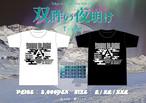 【限定Tシャツ】双眸の夜明け - 東阪ワンマンライブ -