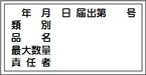 年月日届出、類別、品名、最大数量、責任者 スチール普通山 SM05