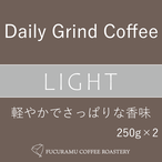 ライト Daily Grind Coffee 250g×2個
