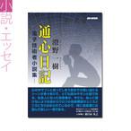 『通心日記 ――電子技術者小説集』澄野一樹 著 《オンデマンド》