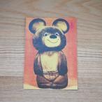 【ロシア】 こぐまのミーシャ ヴィンテージカード (No.1) ポストカード