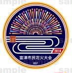 2018富津市民花火大会応援ステッカー