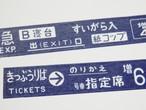 マスキングテープ 「国鉄文字風」