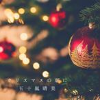 五十嵐晴美 4thSingle 「クリスマスの朝に」