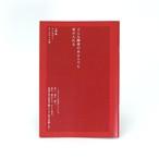 工房集コンセプト・ワークブック10