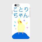 iPhoneケース ことりちゃん オカメインコ【各機種対応】
