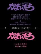 かまいたち限定417枚 DVD2枚組み(紫・ピンク)  第二弾