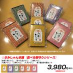 ☆きみしゃん本舗『食べる御守りシリーズ』6個セット