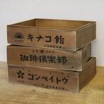昭和レトロ 木箱 Lサイズ BREA-1600