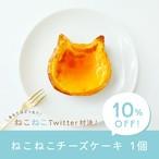【twitter対決10%OFF】◎ねこねこチーズケーキ 1個【送料・税込】