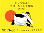 福箱2020 No.71~80 ファッション・アウトドア系