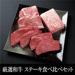 送料無料 はなふさ厳選黒毛和牛 ステーキ食べ比べセット 冷凍 1kg