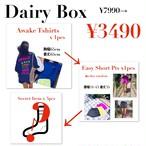 数量限定 DairyBox  福袋 セール