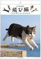 飛び猫カレンダー2020