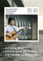1stアルバム全曲TAB譜集 「Acoustic Solo J-Song Best ~Prologue~ 」 by 龍藏Ryuzo