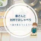4/19(日)秦さんと台所でおしゃべり〜ぬか床作ろう〜ZOOM講座