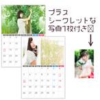 もう7月半ばだけど 7月と8月のカレンダー