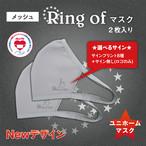 【メッシュ】Ring of マスク ★選べるサイン★ 2枚入り