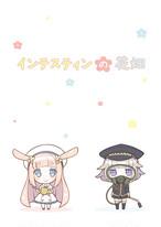 インテスティンの花畑 (菌娘漫画)