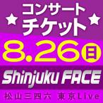 8/26 Shinjuku FACE コンサートチケット