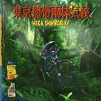 【12/4発売・予約】  Mega Shinnosuke / 東京熱帯雨林気候