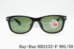 【正規取扱店】Ray-Ban(レイバン) RB2132-F 901/58 55サイズ NEW WAYFARER ニューウェイファーラー 偏光サングラス