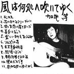 【CD-R】加地等 「風は何処へ吹いてゆく」 [HOME-005]
