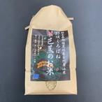 【1kg】プレミアム有機玄米 「那須くろばね芭蕉のお米」 | 有機JAS認定・自然農法・無農薬栽培の玄米だから、安心・ヘルシー・おいしい