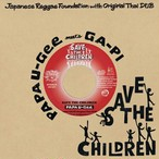 7inch Vinyl :  Save the children/ Dub for the children /PAPA U-Gee meets GA-PI