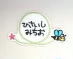 かわいいハチ■蜂