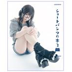 【C94新刊】ショートパンツの本2【2018 夏】
