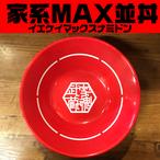 家系MAX並丼(送料無料)
