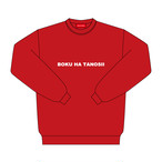 "BOKU HA TANOSII / ボクタノスウェット ""Red"""
