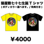 【10/4まで受注生産】猫屋敷七十七生誕Tシャツ