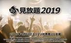 【送料無料】見放題2019 07/06 手売りチケット