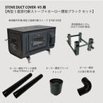 【 3面窓付角型薪ストーブ+ホーロー煙突ブラック セット 】 DUCT COVER V5 用
